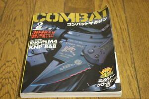 COMBAT コンバットマガジン 2000年2月号 KNIGHT'S M4 付録付き D538
