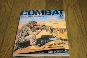 COMBAT コンバットマガジン 2000年8月号 D539