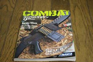 COMBAT コンバットマガジン 2000年9月号 D540