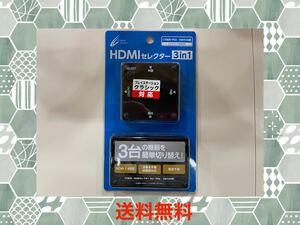CYBER ・ HDMIセレクター 3in1 ( PS4 / SWITCH 用)