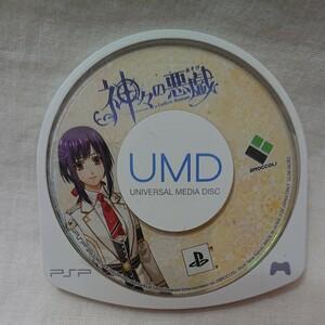 PSP 神々の悪戯 ソフトのみ 動作確認済み PSP