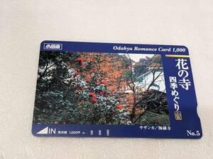 1円~ 小田急 ロマンスカード 花の寺 四季めぐり サザンカ/海蔵寺 未使用品 46400