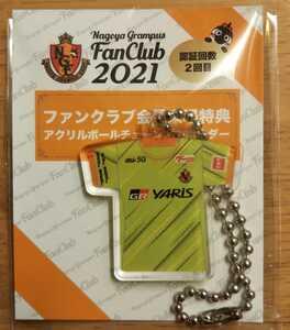 名古屋グランパス 2021 FC会員限定 会員特典 来場アクリルボールチェーンキーホルダー ホームGKユニフォームVer.♪認証回数2回目 新品