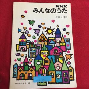 a1-0414-053 NHKみんなのうた 第3集 日本放送協会・編 昭和61年6月発行 ※1
