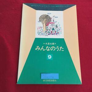 a1-0414-054 みんなのうた9 水星社編 NHKテレビでよくしられた歌のアルバム ※1