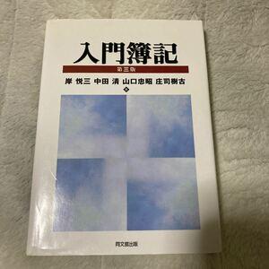 入門簿記/岸悦三 第3版
