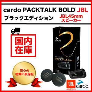 [ new goods immediate payment ]cardo PACKTALK BOLD limitation black edition Japanese manual attached pack to-k ball do in cam touring for karudo