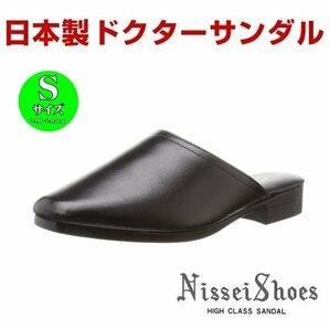 オフィススリッパ ビジネススリッパ 日本製 本革 メンズ 牛革 ドクターサンダル ドクタースリッパ Nissei 560 ブラック S(約24.0~24.5cm)