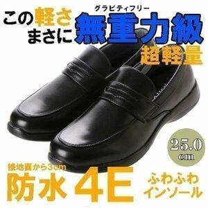 【安い】【超軽量】【防水】【幅広】GRAVITY FREE メンズ ウォーキング ビジネスシューズ 紳士靴 革靴 404 ローファー ブラック 黒 25.0cm