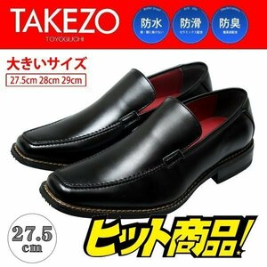 【アウトレット】【大きいサイズ】【防水】【安い】TAKEZO タケゾー メンズ ビジネスシューズ 紳士靴 革靴 196 ヴァンプ ブラック 27.5cm