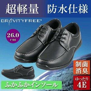 【安い】【超軽量】【防水】【幅広】GRAVITY FREE メンズ ウォーキング ビジネスシューズ 紳士靴 革靴 601 Uチップ ブラック 黒 26.0cm