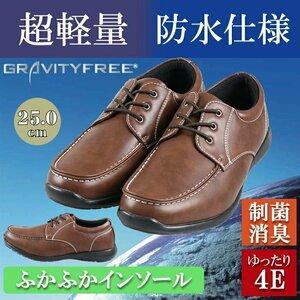 【安い】【超軽量】【防水】【幅広】GRAVITY FREE メンズ ウォーキング ビジネスシューズ 紳士靴 革靴 601 Uチップ ブラウン 茶 25.0cm