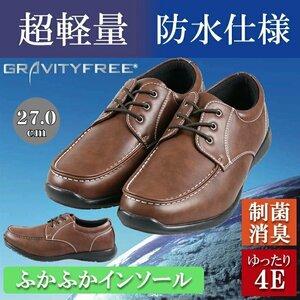 【安い】【超軽量】【防水】【幅広】GRAVITY FREE メンズ ウォーキング ビジネスシューズ 紳士靴 革靴 601 Uチップ ブラウン 茶 27.0cm