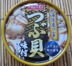 つぶ貝 味付90g 北海道産つぶ貝使用 切手可 レターパックで数12まで可