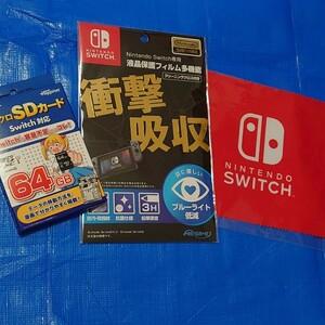 Switch対応マイクロSDカード + 液晶保護フィルム +クロス スイッチ専用 任天堂商品 新品