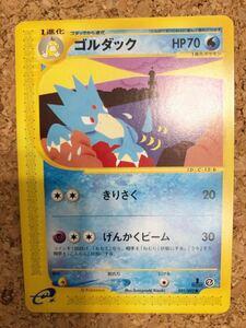 ゴルダック ポケモンカードe 未使用 美品 pokemon 旧裏面ではない