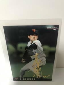 カルビー プロ野球チップス 2000 No.116 木村龍治  金箔サインカード 読売ジャイアンツ