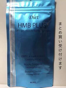 HMB PLUS+ (60カプセル入) 楽天で人気の商品を格安で 小売り希望価格4100-を格安でお届け!その3 10~15日分