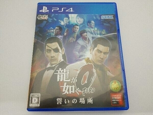 PS4 龍が如く0 誓いの場所 新価格版