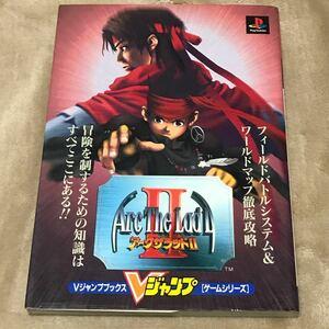 PS攻略本 アークザラッド2 Vジャンプブックス    プレイステーション  ガイドブック