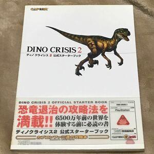 PS攻略本 ディノクライシス2 公式スターターブック カプコン ファミ通 プレイステーション 恐竜