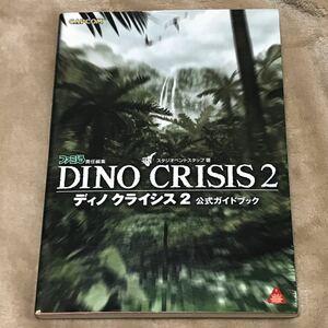 PS攻略本 ディノクライシス2公式ガイドブック カプコン   プレイステーション ファミ通 恐竜