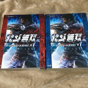 PS3攻略本 北斗無双コンプリートガイド (上)(下)2冊セット    プレイステーション3 Xbox360 対応 コーエー