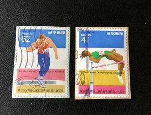 第3回世界陸上競技世界選手権東京大会 2枚完 使用済み切手