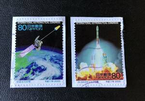 H-IIAロケット7号機 2枚完 使用済み切手