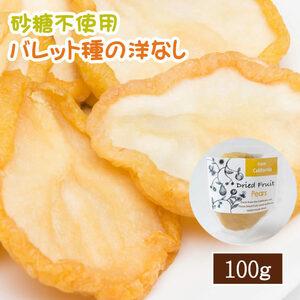 【EY】 洋ナシ 100g 砂糖不使用 ドライフルーツ 洋なし EYトレーディング イーワイトレーディング なし