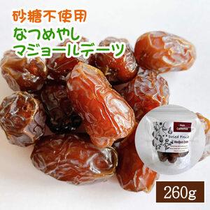 【EY】 デーツ ドライフルーツ 砂糖不使用 260g マジョール種 ノンシュガー 砂糖未使用 EYトレーディング