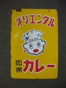 即決【昭和レトロ百貨店】オリエンタル即席カレー両面琺瑯看板ホーロー