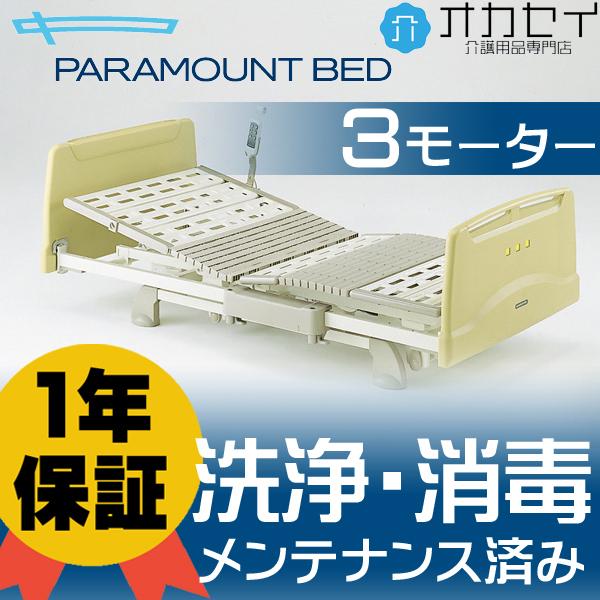 介護ベッド 医療ベッド 電動ベッド パラマウントベッド 定価31万 アウラ21 3モーター 【オゾン洗浄・消毒済み】【1年保証付き】柵2本付き