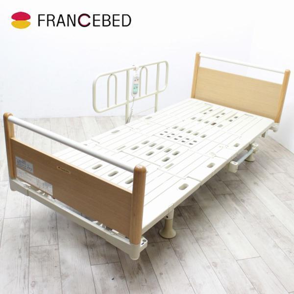 介護ベッド 医療ベッド 電動ベッド フランスベッド ヒューマンケア 2モーター 【オゾン洗浄・消毒済み】【初期不良対応】ベッド柵2本付き