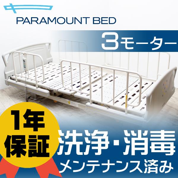 介護ベッド 医療ベッド 電動ベッド パラマウントベッド キューマアウラ 3モーター 【オゾン洗浄・消毒済み】【1年保証】ベッド柵 2本付
