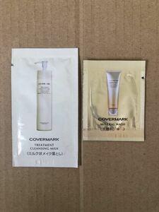 カバーマーク トリートメント クレンジングミルク/ミネラルウォッシュ/サンプル各1個/メイク落とし 洗顔料 新品