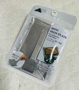 ミニアイアンプレート ミニ鉄板 厚さ2.5ミリ 1枚 ソロキャンプ鉄板