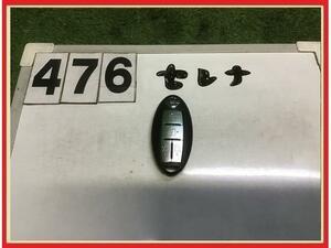 【送料無料】FC26 セレナ HWS 前期 純正 スマートキー/キーレス/リモコンキー 両側パワスラ用 4ボタン 予備/スペアなどにも♪