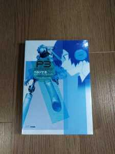 【B514】送料無料 書籍 ペルソナ3 公式パーフェクトガイド ( PS2 プレイステーション 攻略本 空と鈴 )