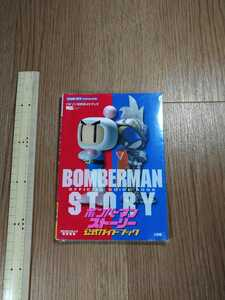 【B541】送料無料 書籍 ボンバーマンストーリー 公式ガイドブック ( GBA ゲームボーイアドバンス 攻略本 空と鈴 )