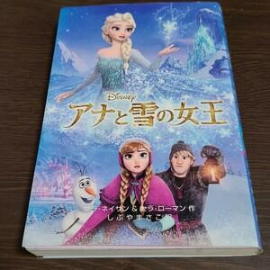 アナと雪の女王(小説)