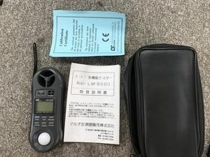 005▽ジャンク品・即決価格▽ マルチ環境測定器 LM-8000 ※動作未確認