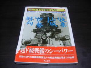 光文社 ハンディ版 日本海軍艦艇写真集ー2 戦艦扶桑・山城・伊勢・日向