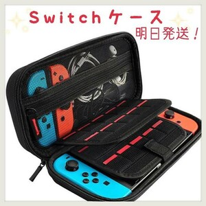 Nintendo Switch ケース 保護ケース ハードケース