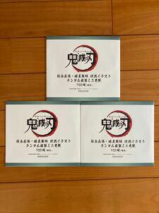 鬼滅の刃 柱合会議・柱屋敷編 ランダム複製ミニ色紙未開封3枚セット