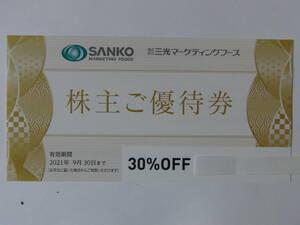 三光MF 株主ご優待券 30%割引券 9枚【金の蔵・東方見聞録】