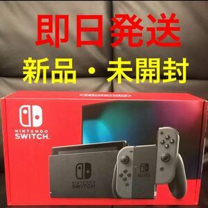新品 未開封 Nintendo Switch ニンテンドースイッチ グレー ニンテンドースイッチ本体