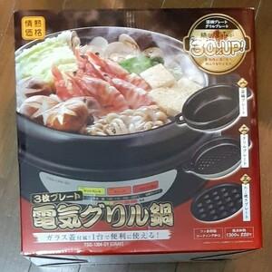 【新品未使用】3枚プレート電気グリル鍋 TSG-1304-GY☆