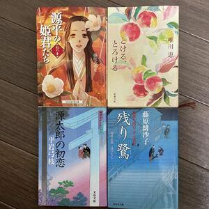 小説まとめ売り!4冊