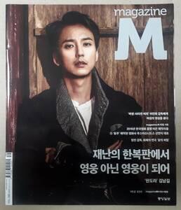 [キム・ナムギル パンドラ] 韓国雑誌 1冊/2016年